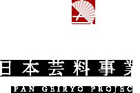 日本芸料事業