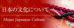 日本の文化について